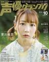 【雑誌】声優グランプリ 2020年10月号の画像