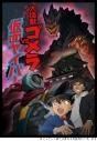 【Blu-ray】TV 名探偵コナン 大怪獣ゴメラvs仮面ヤイバーの画像