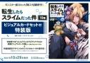 【小説】転生したらスライムだった件(19) ビジュアルカードセット付特装版の画像