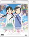 【Blu-ray】アリスと蔵六 通常版 5の画像