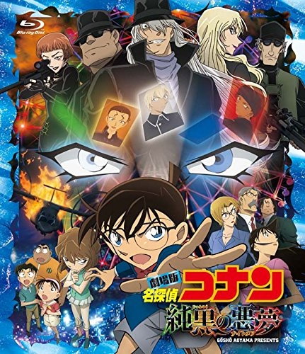 【Blu-ray】劇場版 名探偵コナン 純黒の悪夢 通常版