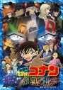 【DVD】劇場版 名探偵コナン 純黒の悪夢 通常版の画像