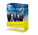 【DVD】ドラマ おっさんずラブ DVD-BOXの画像