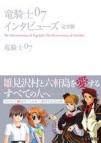【その他(書籍)】竜騎士07インタビューズ 完全版