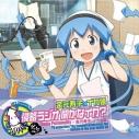 【DJCD】ラジオCD 侵略!イカ娘 金元寿子×イカ娘 侵略ラジオ 聞かなイカ?の画像