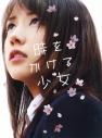 【DVD】映画 実写版 時をかける少女 完全生産限定版の画像
