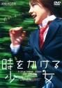 【DVD】映画 実写版 時をかける少女 通常版の画像