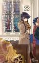 【コミック】古見さんは、コミュ症です。(22)の画像
