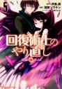【コミック】回復術士のやり直し(5)の画像
