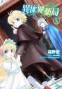 【コミック】異世界薬局(5)の画像