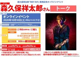森久保祥太郎「WAY OUT」発売記念オンラインイベント画像