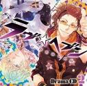 【ドラマCD】ドラマCD ラヴヘブン 第2巻の画像