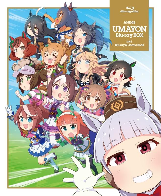 【Blu-ray】TV ウマ娘 プリティーダービー うまよん Blu-ray BOX
