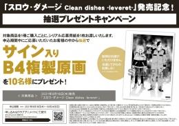 「スロウ・ダメージ Clean dishes -leveret-」発売記念!抽選プレゼントキャンペーン画像