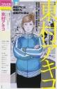 【ムック】ユリイカ2017年3月臨時増刊号 総特集☆東村アキコ -『海月姫』『東京タラレバ娘』から『雪花の虎』『美食探偵 明智五郎』まで-の画像