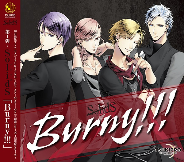 【主題歌】TV TSUKIPRO THE ANIMATION 主題歌1「Burny!!!」/SolidS