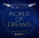 【その他(音楽)】World Of Dreams Reading Poetry 森田成一 CD盤の画像
