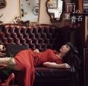 【主題歌】ゲーム NOeSIS~羽化~ フルリメイク版 ED「雨の菫青石」/佐藤聡美の画像