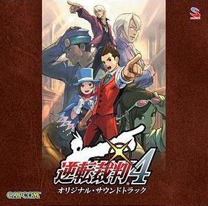 【サウンドトラック】NDS版 逆転裁判4 サウンドトラック