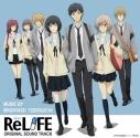 【サウンドトラック】ReLIFE サウンドトラックの画像