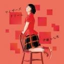 【マキシシングル】伊藤かな恵/5周年プロジェクト 第4弾 マイザーズドリームの画像