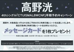 高野洸4thシングル「CTUISMALBWCNP(よみ:コード13)」早期予約キャンペーン画像
