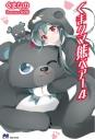 【小説】くま クマ 熊 ベアー(4)の画像