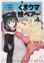 【コミック】くま クマ 熊 ベアー(4)の画像