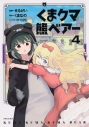 【ポイント還元版( 6%)】【コミック】くま クマ 熊 ベアー 1~4巻セットの画像