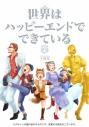 【コミック】下西屋先生「世界はハッピーエンドでできている(6)」 抽選WEBサイン会の画像