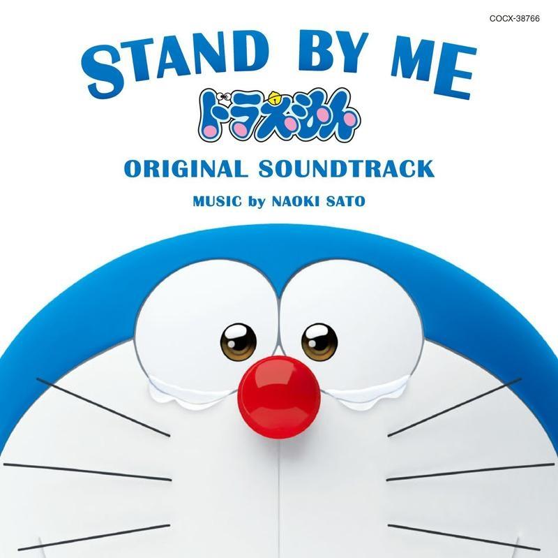 【サウンドトラック】映画 STAND BY ME ドラえもん オリジナル・サウンドトラック