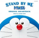 【サウンドトラック】映画 STAND BY ME ドラえもん オリジナル・サウンドトラックの画像
