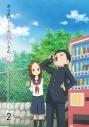 【Blu-ray】TV からかい上手の高木さん2 Vol.2 初回生産限定版の画像