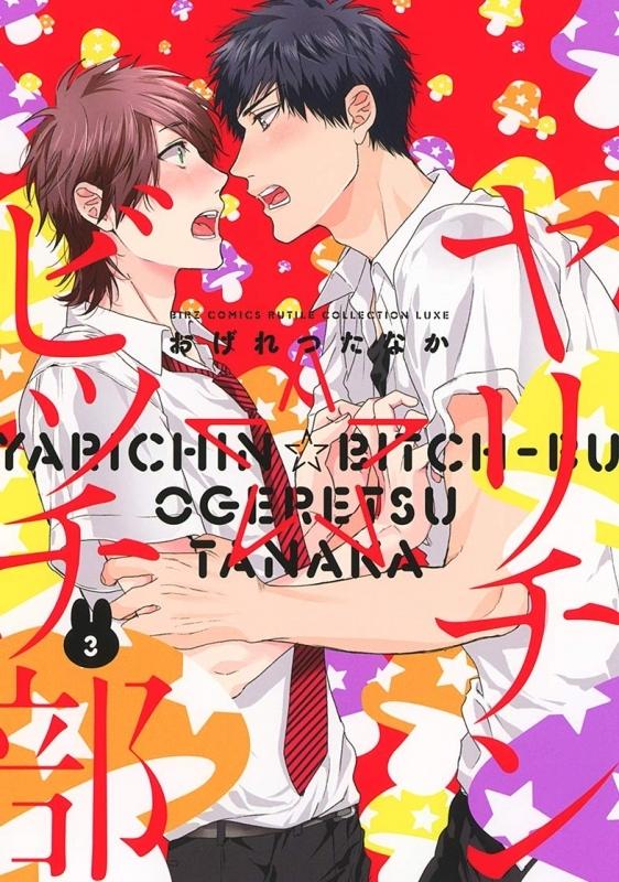 【ポイント還元版( 6%)】【コミック】ヤリチン☆ビッチ部 1~3巻セット