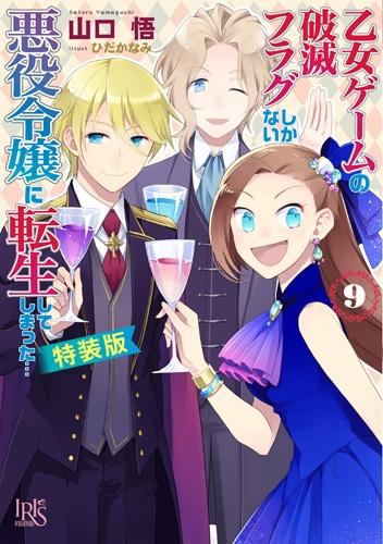 【小説】乙女ゲームの破滅フラグしかない悪役令嬢に転生してしまった…(9) 特装版