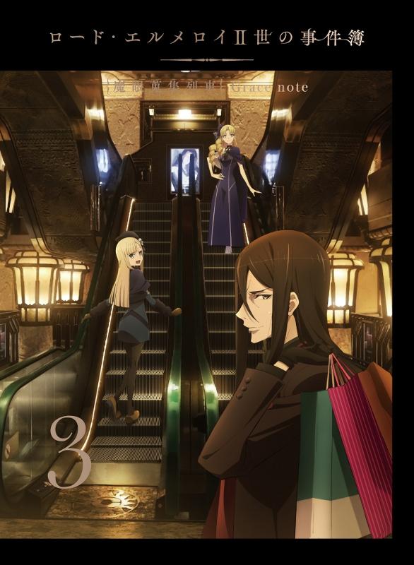 【Blu-ray】TV ロード・エルメロイII世の事件簿 -魔眼蒐集列車 Grace note- 3 完全生産限定版
