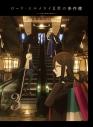 【Blu-ray】TV ロード・エルメロイII世の事件簿 -魔眼蒐集列車 Grace note- 3 完全生産限定版の画像