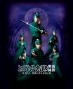 【Blu-ray】ミュージカル 忍たま乱太郎 第11弾再演 ~忍たま 恐怖のきもだめし~の画像
