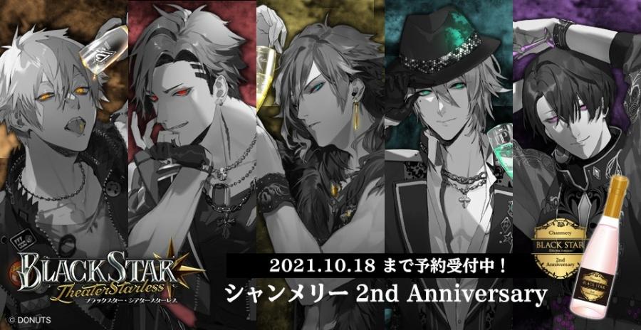 ブラックスター -Theater Starless- シャンメリー 2nd Anniversary
