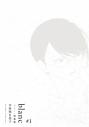 【コミック】blanc #1 特装版 -Rings-の画像