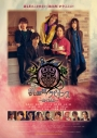 【チケット】映画「桃源郷ラビリンス~生々流転~」前売券の画像