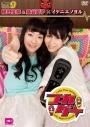 【DVD】つれゲーVol.9 植田佳奈&桑谷夏子×イケニエノヨルの画像