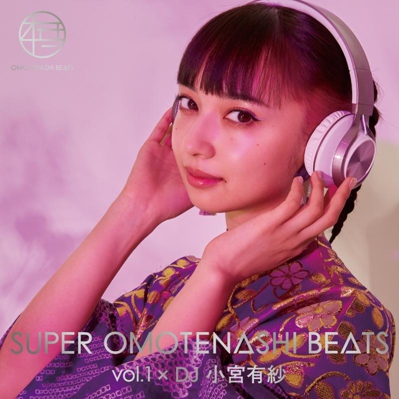 【アルバム】SUPER OMOTENASHI BEATS vol.1 × DJ 小宮有紗 Blu-ray付き