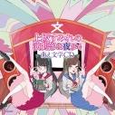 【ドラマCD】上坂すみれの演劇部は夜歩く「萌え文学CD」【V-Station】の画像