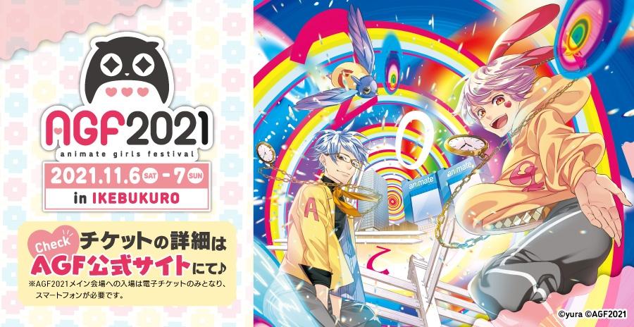 アニメイトガールズフェスティバル2021