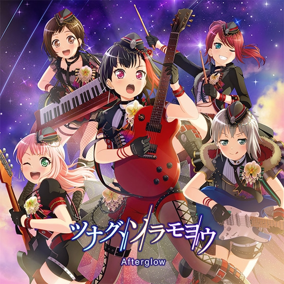 【キャラクターソング】BanG Dream! バンドリ! Afterglow ツナグ、ソラモヨウ Blu-ray付生産限定盤