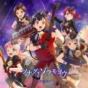 【キャラクターソング】BanG Dream! バンドリ! Afterglow ツナグ、ソラモヨウ Blu-ray付生産限定盤の画像