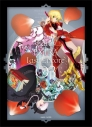【Blu-ray】TV Fate/EXTRA Last Encore 3 完全生産限定版の画像