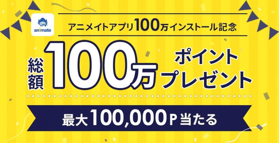 アニメイトアプリ100万ポイントプレゼントキャンペーン
