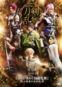 【DVD】ミュージカル『刀剣乱舞』~三百年の子守唄~の画像